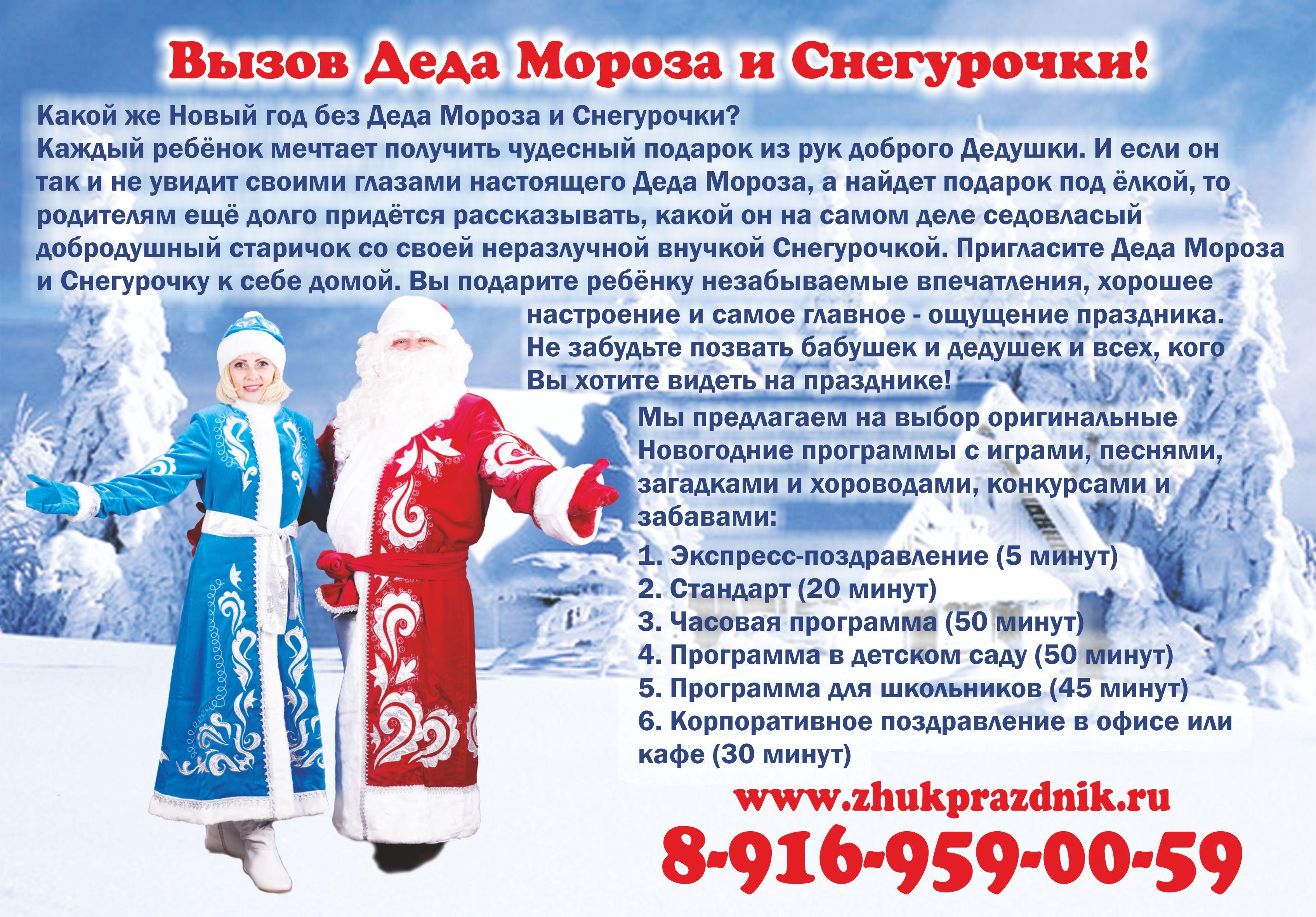 Сценарий поздравления для детей дед мороз и снегурочка